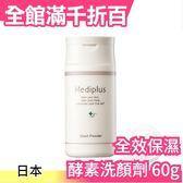 日本 Mediplus 美樂思 全效保濕酵素洗顏劑 60g (約兩個月用量)【小福部屋】