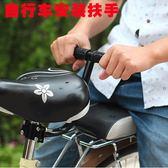 電動自行車電瓶車后座兒童扶手通用安全手把座椅-交換禮物zg