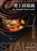 (二手書)愛上鑄鐵鍋:美味、節能又省時的72道staub料理