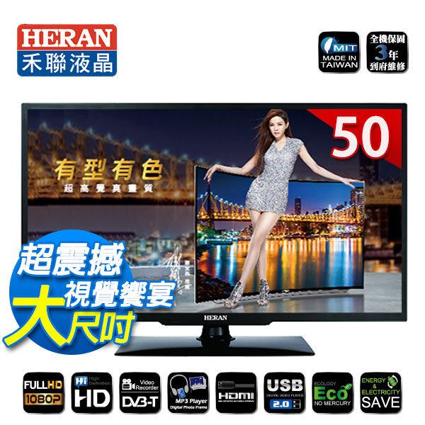 禾聯HERAN 50吋 LED液晶電視【HD-50DD9】全機3年保固