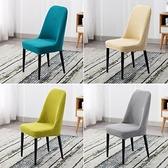 椅套 大弧形椅子套罩異形半圓靠背一體凳子套家用高彈力通用萬能餐椅套【幸福小屋】
