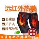 電熱護膝電熱艾護膝帶 膝關節保暖電發熱護膝【全館免運】