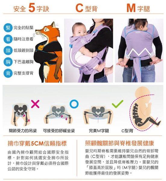 英國WMM Wuti 包裹式揹巾 (薰衣草紫/沉靜黑/大地色)