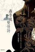 (二手書)聶魯達雙情詩:一百首愛的十四行詩+二十首情詩和一首絕望的歌