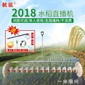 敏能新款人力多功能可調水稻直播機水稻播種機播種機器農用機械 WD 一米陽光