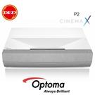 搭配120吋抗光幕 OPTOMA 奧圖碼 P2 4K 超短焦 家庭劇院投影機 公司貨
