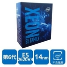 【綠蔭-免運】INTEL 盒裝Xeon E5-2620V4