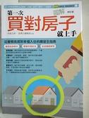 【書寶二手書T5/投資_HD1】圖解第一次買對房子就上手修訂版_林姜文婷