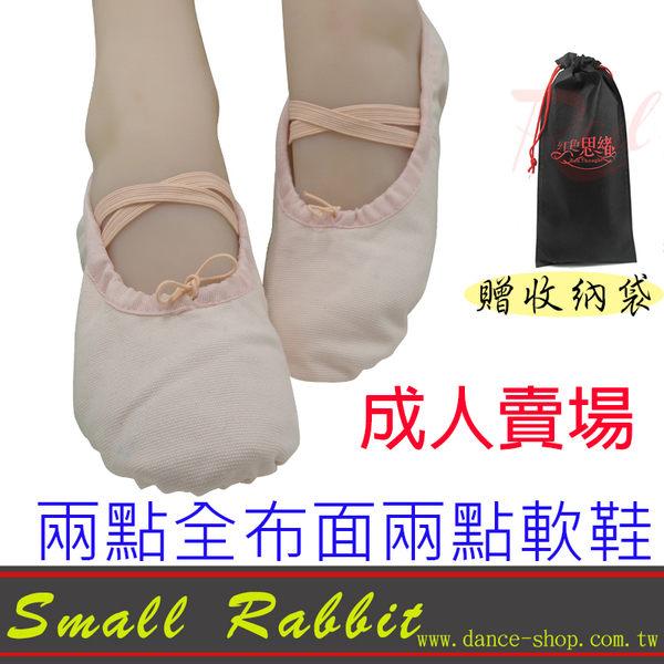小白兔舞蹈休閒生活館-芭蕾軟鞋兩點鞋布面肉粉色全布肚皮舞鞋兩點鞋芭蕾舞鞋肚皮舞鞋