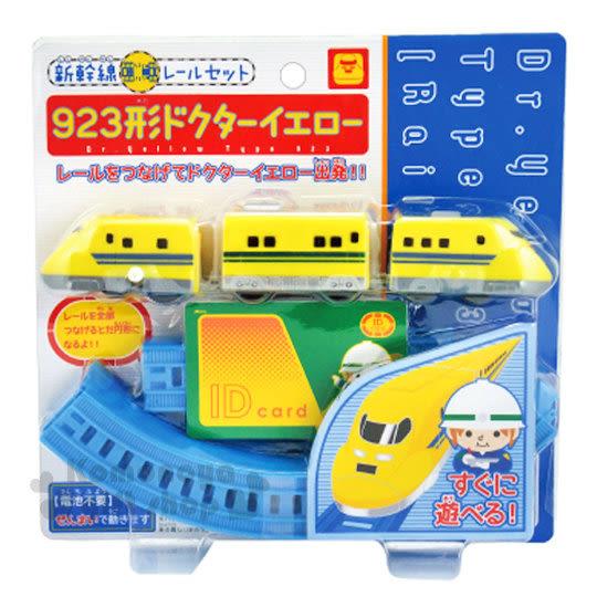 〔小禮堂〕新幹線 923系電聯車鐵道玩具組《黃藍.三節車廂.泡殼裝》不需使用電池 4978902-00356