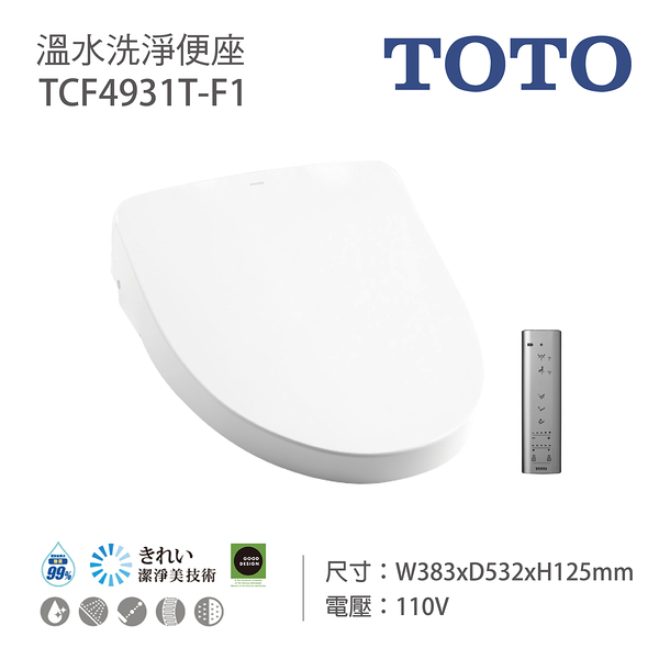 《TOTO》TCF4931T F1 溫水洗淨便座 WASHLET全系列暖心優惠價-無線遙控器