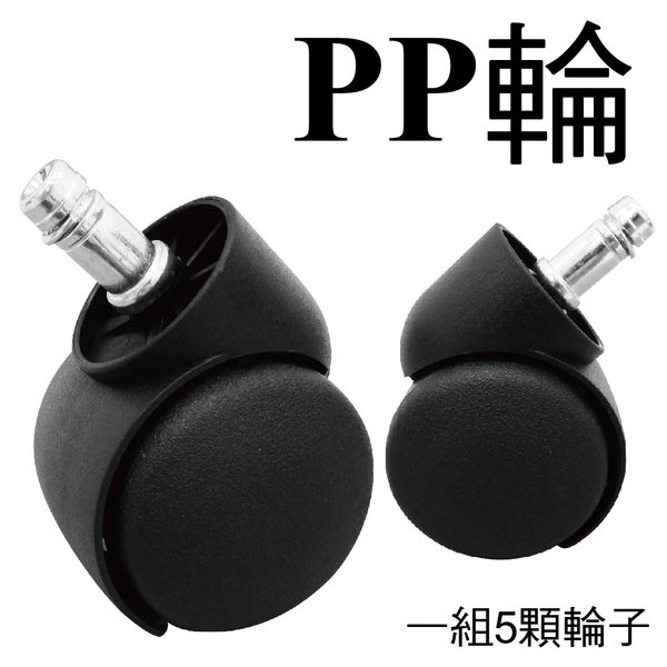 【 IS空間美學 】PP活動輪(1組5入)