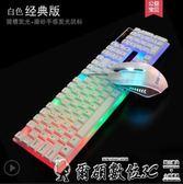 鍵盤有線usb鍵盤滑鼠套裝背光電腦臺式筆記本外接商務辦公游戲家用機械 Igo爾碩數位3c
