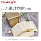 三箭牌 TRIARROW 正方形吐司盒(金不沾)(平面) TR-270GF
