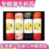 日本 金澤兼六製菓 花林糖禮盒 麻花捲 麻花條 送禮 和風 日式禮盒 交換禮物【小福部屋】