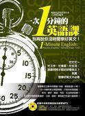 (二手書)1次1分鐘的英語課