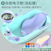 嬰兒洗澡盆新生寶寶用品洗澡盆兒大號兒童浴桶洗浴盆可坐躺澡盆 JA8978『科炫3C』