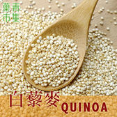 白藜麥 QUINOA  200G小包裝 【菓青市集】