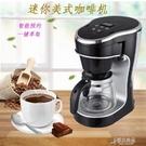咖啡機 美式家用多功能全自動滴漏式電煮咖啡壺 原本良品