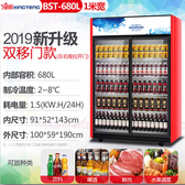 冷凍櫃 飲料柜展示柜冷藏單門大容量冷柜雙門冰柜保鮮柜立式冰箱 萬客居