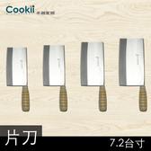 【青龍別作片刀】SK黑鋼 7.2寸 餐廳廚房家居專業料理家用刀【禾器家居】餐具 3Ci0029-2