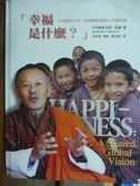 【書寶二手書T4/勵志_PFM】幸福是什麼?_吉美‧廷禮