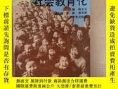 二手書博民逛書店罕見教育社會化社會教育化Y26394 楊文玉 北京教育出版社出版 出版1994
