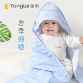 童泰嬰兒抱被新生兒四季通用包被寶寶抱毯純棉襁褓春夏季用品 MKS宜品
