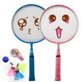羽毛球拍雙拍小孩玩具寶寶輕巧業余兒童球拍初級3-12歲小學生初學 父親節特惠下殺igo