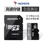 ADATA 威剛 記憶卡 16GB MicroSDHC CARD  存儲卡 監視器 喇叭 相機 隨身碟 音箱 行車紀錄器