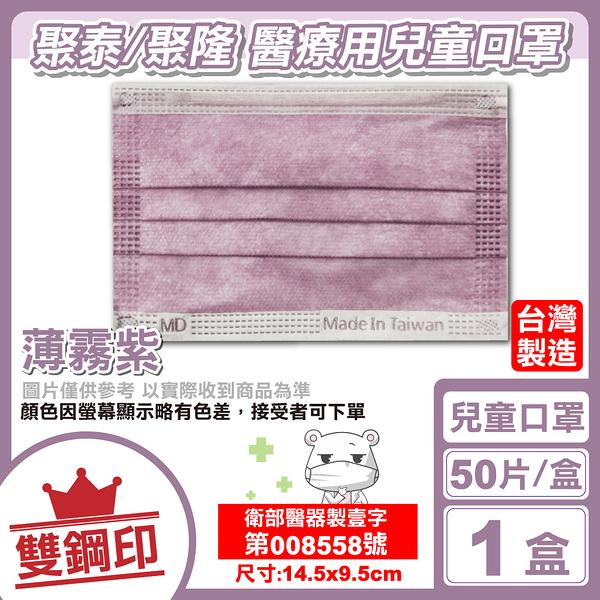 聚泰 聚隆 雙鋼印 兒童醫療口罩 (薄霧紫) 50入/盒 (台灣製造 CNS14774) 專品藥局【2019239】