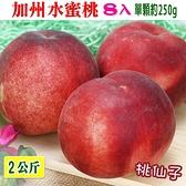 【南紡購物中心】【愛蜜果】空運美國加州水蜜桃8入禮盒(約2公斤/盒)