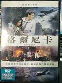挖寶二手片-P01-570-正版DVD-電影【格爾尼卡】-詹姆斯達西 柏恩高曼