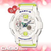 CASIO卡西歐 手錶專賣店  Baby-G BGA-180 日本版 女錶 夏日風 立體時刻設計 雙顯錶 防水100米 橡膠錶帶