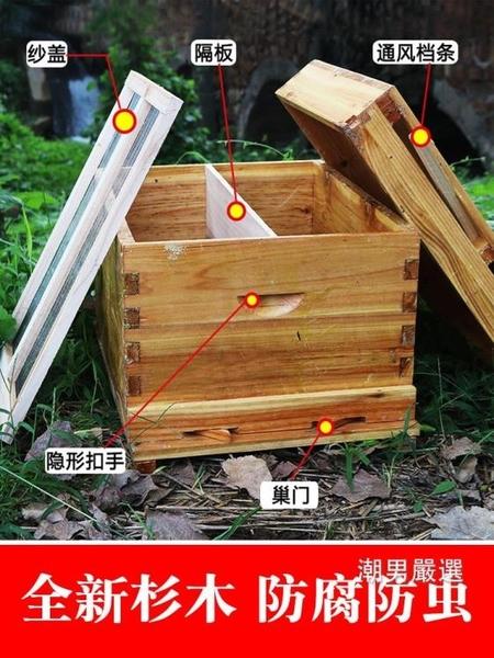 蜂箱蜜蜂蜂箱全套養蜂工具專用養蜂箱煮蠟杉木中蜂標準十框蜂巢箱xw