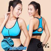 動感撞色防震防刮前拉鍊式運動機能內衣 L/XL(藍色)-伊黛爾