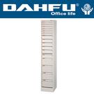 DAHFU 大富   SY-A4-L-436NBL   特大型抽屜綜合效率櫃-W282xD330xH1760(mm) / 個