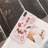 日系文字麥芒6/5手機殼華為mate10可愛塗鴉p20pro磨砂硬殼9pro套8  檸檬衣舍