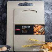 切菜板 優聖美帝家用水果砧板小麥秸稈菜板切菜板寶寶小菜板不怕發霉案板 MKS 歐萊爾藝術館