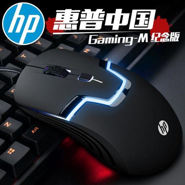 HP/惠普 滑鼠有線台式筆記本電腦辦公家用游戲USB光電牧馬機械人 卡布奇诺