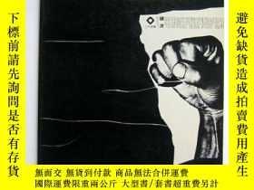 二手書博民逛書店罕見國際設計傳真.黑白報紙廣告設計Y11162 陳華沙編著 上海
