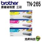 【三彩組合】BROTHER TN-265 原廠盒裝碳粉匣 適用3170CDW 9330CDW
