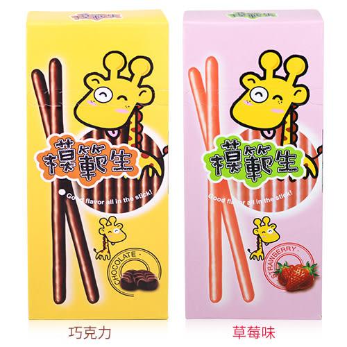 模範生 巧克力棒/草莓巧克力棒 25g【BG Shop】2款供選