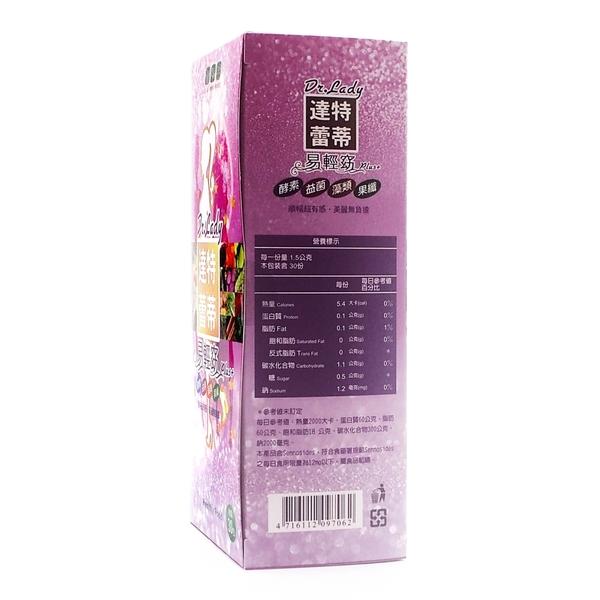 Dr.Lady達特蕾蒂 易輕窈(30包/盒)【優.日常】