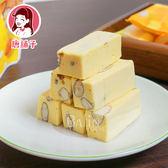 【唐舖子】鹹蛋黃牛軋糖 150g