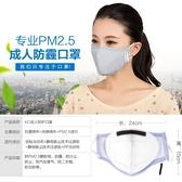 韓國時尚情侶防霧霾口罩 韓版個性可愛防PM2.5防塵口罩 四季薄款 含4片濾片