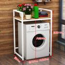 滾筒洗衣機置物架浴室廁所儲物架衛生間落地馬桶上方陽臺收納架子