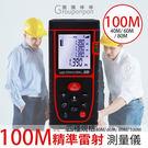 《團購棒棒》【100M精準雷射測量儀】測距儀 面積 體積 距離 測量 LED面板