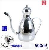 廚房幫手@304不鏽鋼防漏油壺 調味瓶 裝油瓶 廚房用具廚具用品歐式油瓶(500ml)