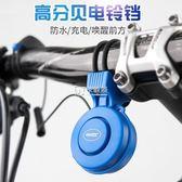 車鈴 自行鐺電子喇叭大聲響折疊車電動車單車配Jakroo/捷酷 T-002 卡菲婭